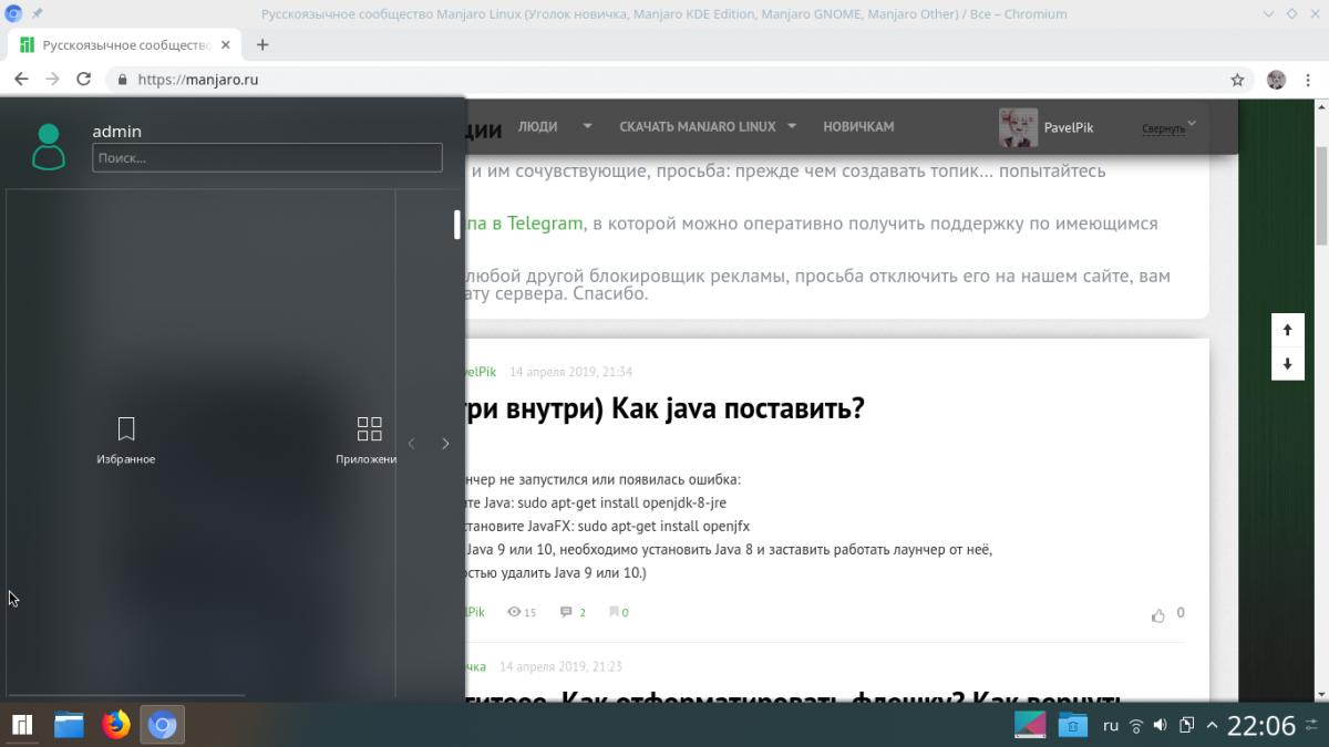 Manjaro KDE Edition: Блог им. PavelPik: С пуском проблема.