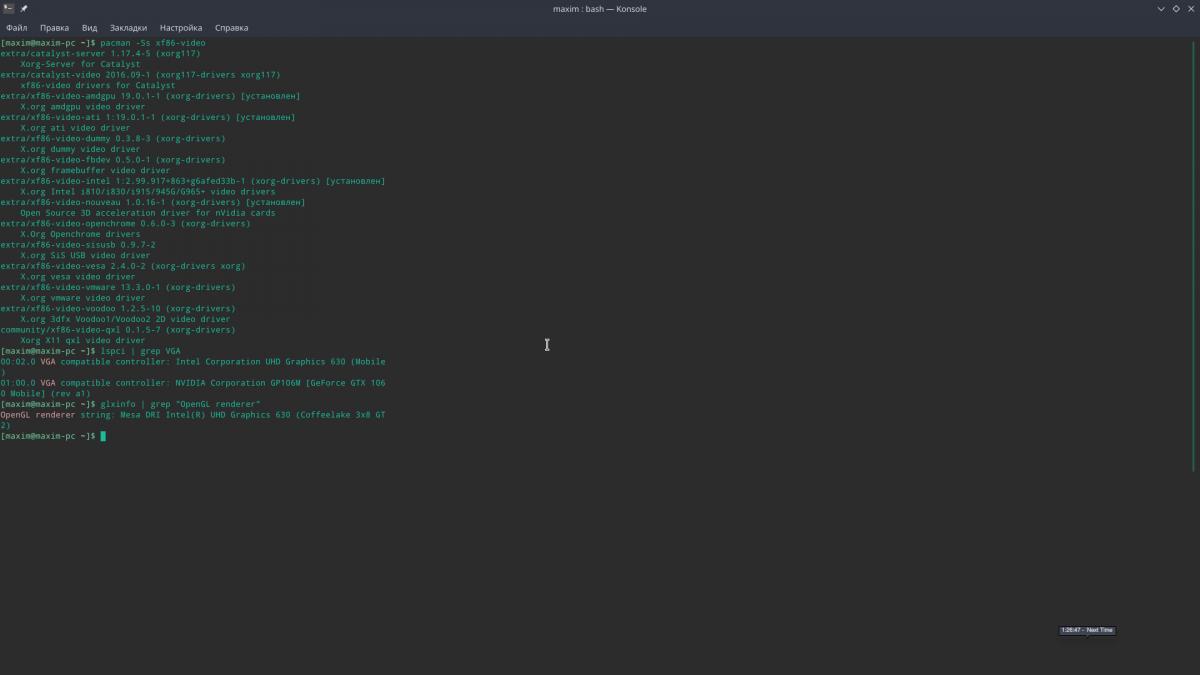 Уголок новичка: Смена видеокарты с встроенной на  дискретную Nvidia , помогите. Manjaro KDE 18