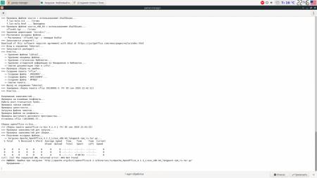 Софт: Установка Open Office AUR