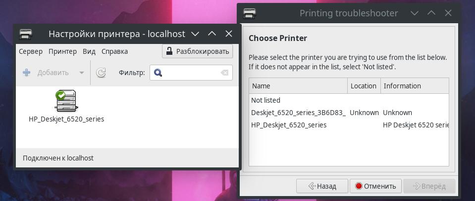 Уголок новичка: Здесь видно, слева 1 принтер, справа два и тот, что Unknown - надо убрать