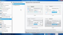 Блог им. x230: KDE Plasma 5.18.3