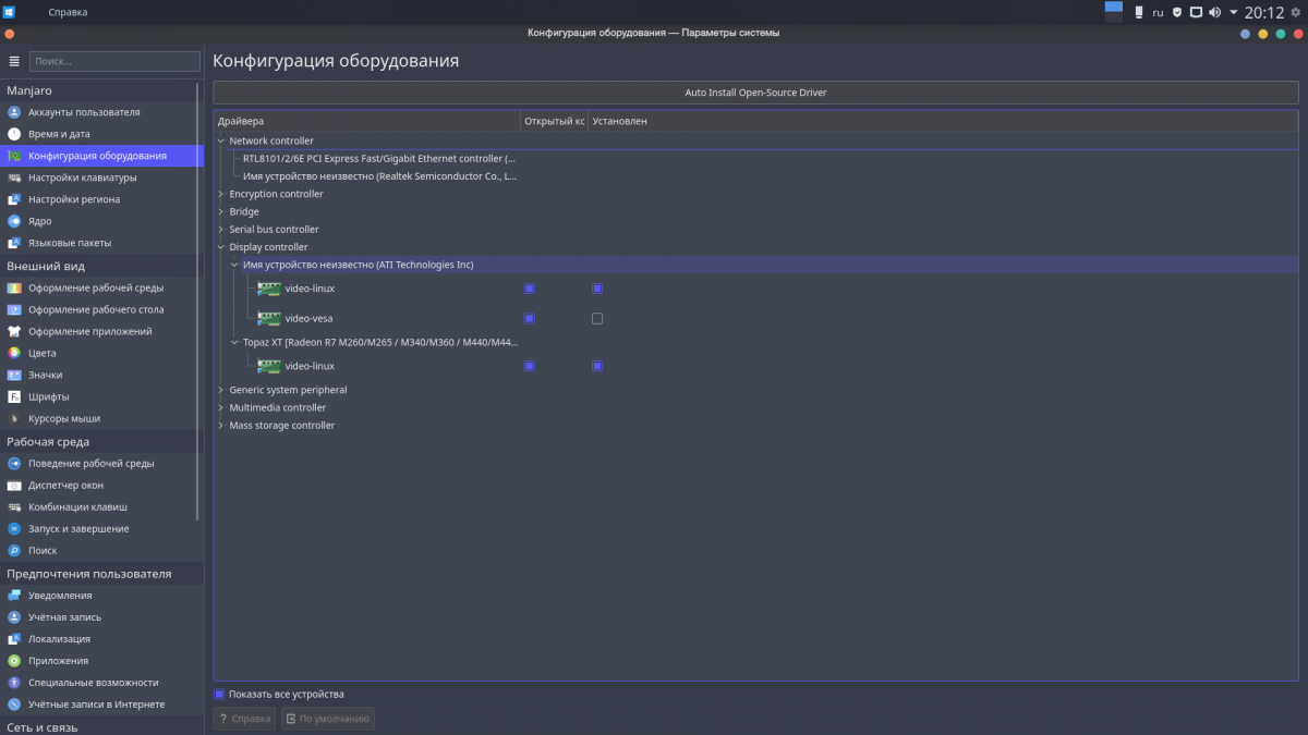 Manjaro KDE Edition: Проблема с дравами WiFi и Radeon!!!