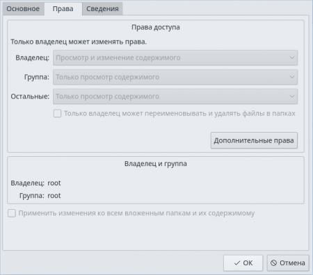 Manjaro KDE Edition: ROOT права