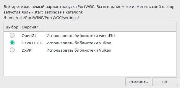 Manjaro KDE Edition: PortWINE не запускается  с библиотеками Vulkan