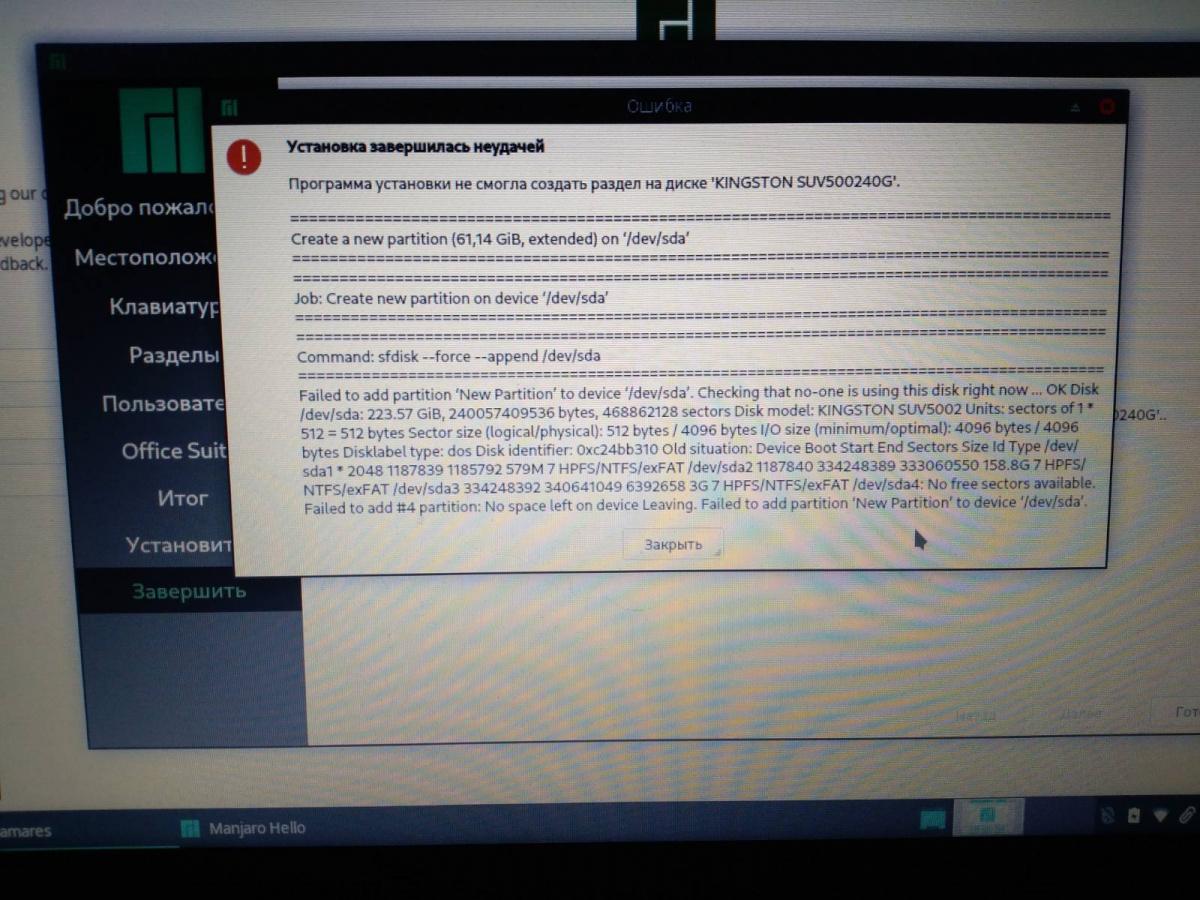 Manjaro KDE Edition: Сама ошибка