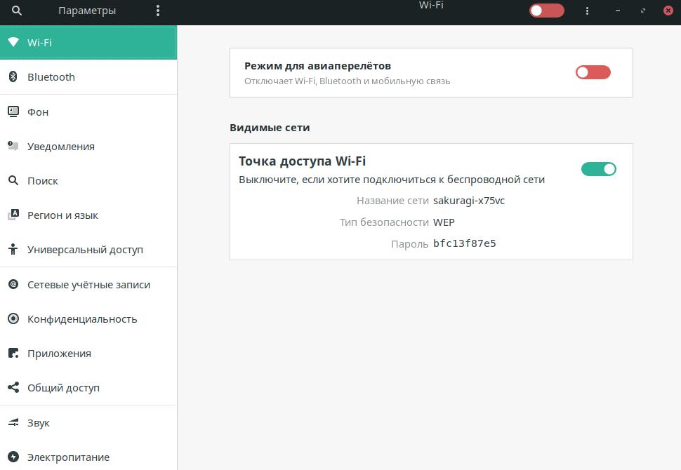 Уголок новичка: Объясните, как создать точку доступа Wi-Fi?