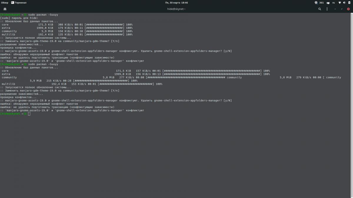 Manjaro GNOME: Ошибка при обновлении (конфликт)