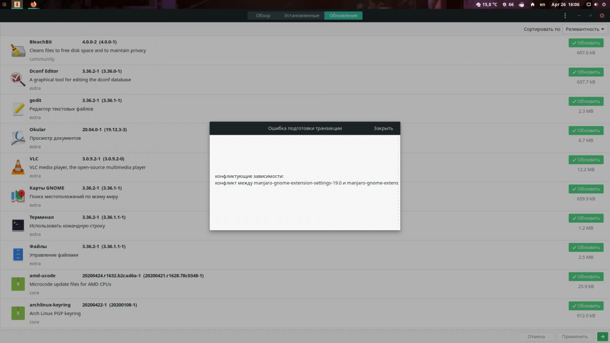 Manjaro GNOME: Конфликт зависимостей при обновлении.