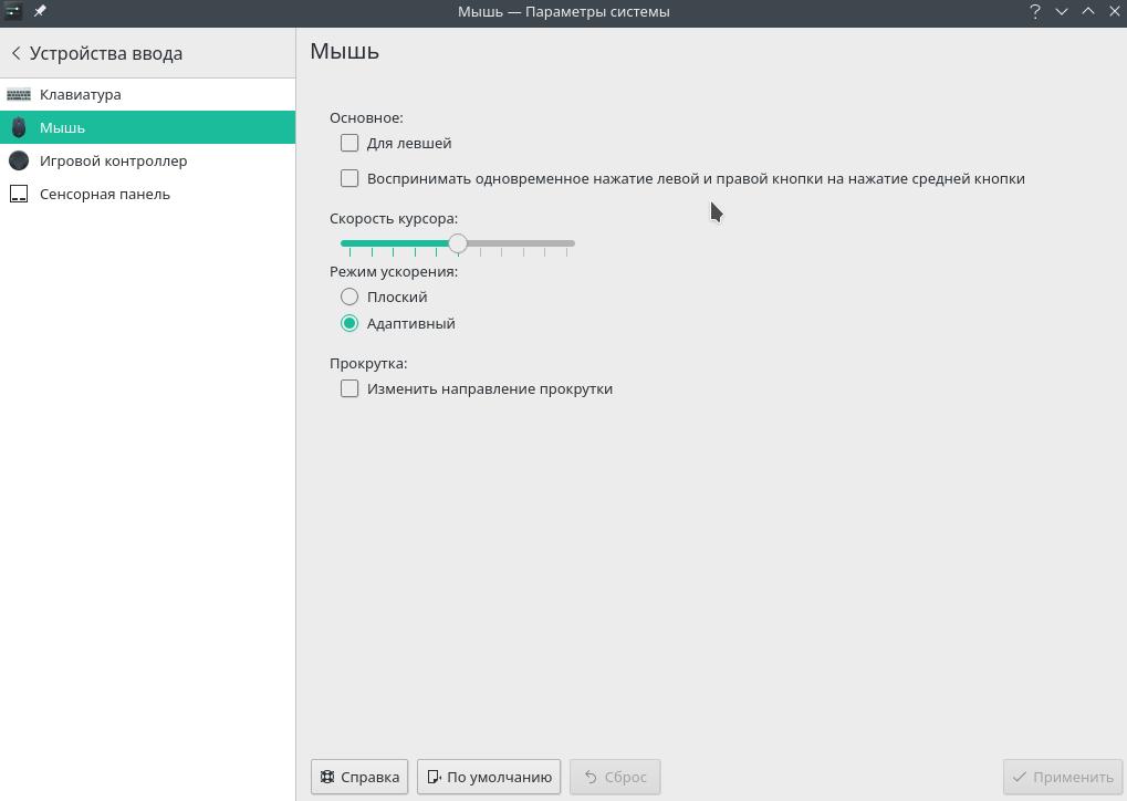 Manjaro KDE Edition: Медленный скроллинг мыши