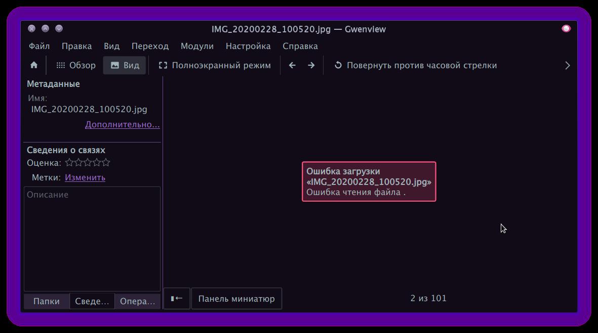 Manjaro KDE Edition: Не просматривается хранилище смартфона по FTP через Dolphin