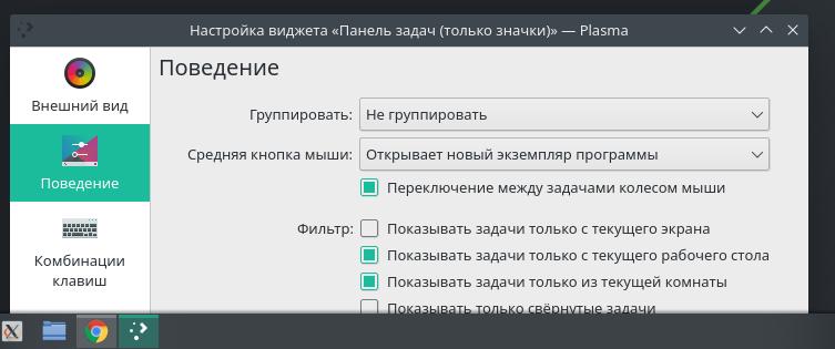 Manjaro KDE Edition: Как убрать группировку окон на панели задач KDE