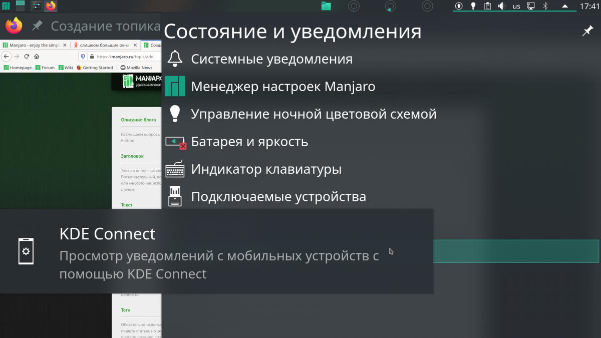 Manjaro KDE Edition: Nvidia Огромные окна и уведомления