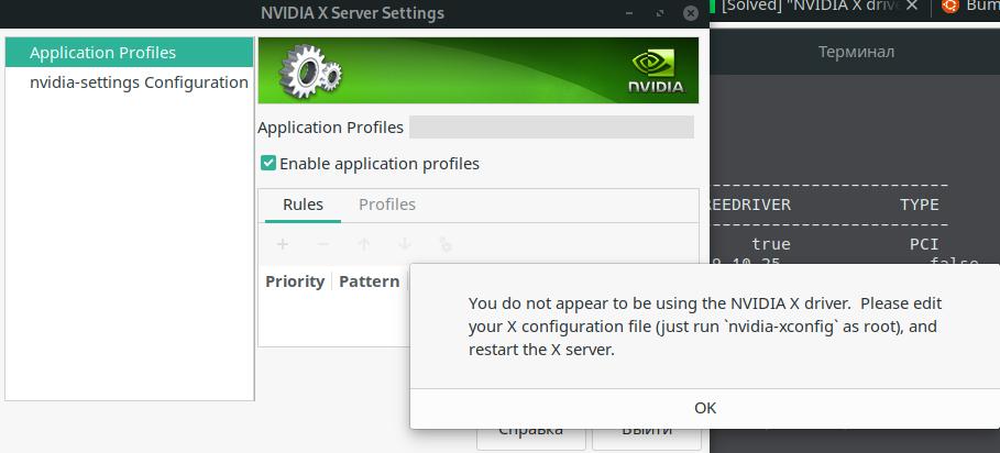 Ядро & Оборудование: Не работает драйвер Nvidia