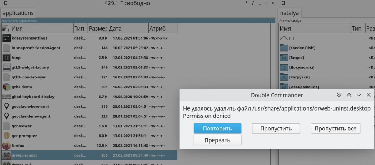 Уголок новичка: Помогите удалить файлы
