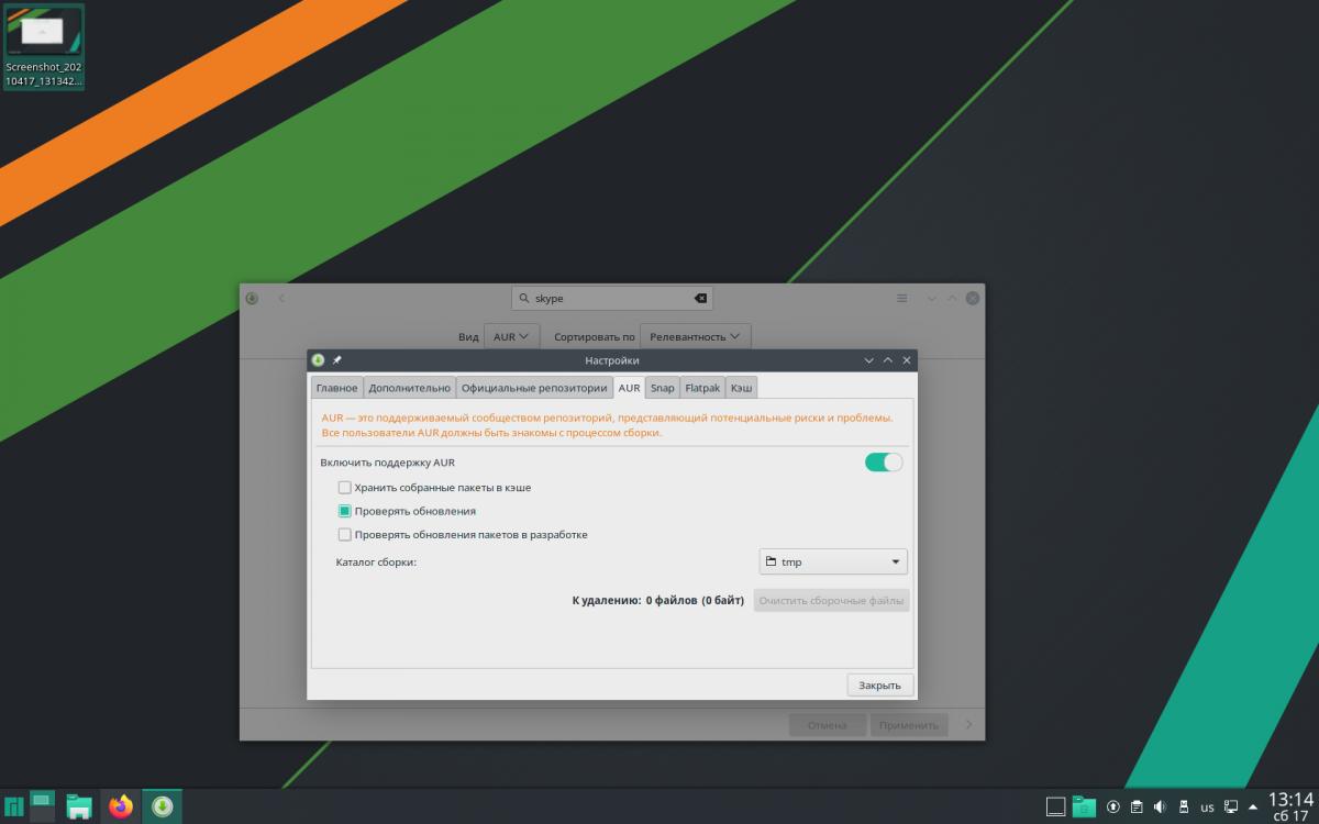 Manjaro KDE Edition: Павкеты не найдены