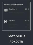 Софт: Есть ли приложение для регулировки яркости экрана?
