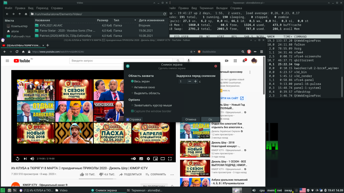 Manjaro XFCE Edition: Установка Manjaro XFCE на Raspberry Pi4